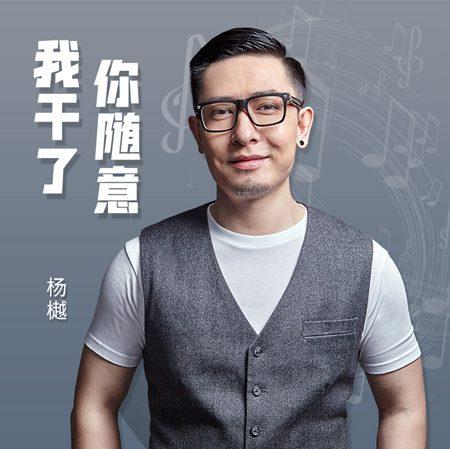 杨樾新歌《我干了你随意》首播 兄弟情义在心里