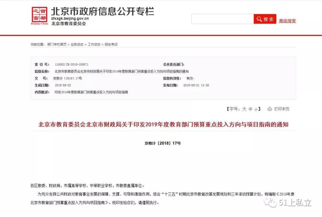 北京将支持10所左右民办高中差异化、特色化发展!