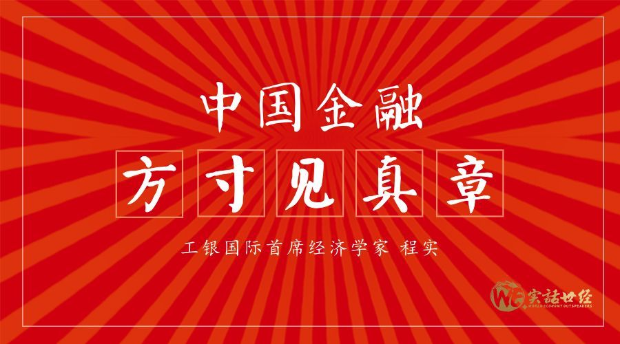 中国金融:方寸见真章