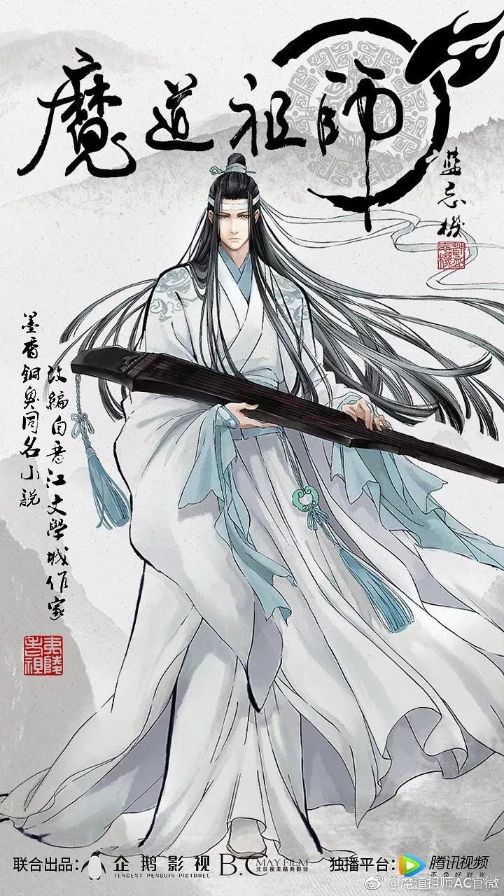 〈醉梦前尘/林志炫〉动画「魔道祖师」主题曲/尤克里里弹唱谱