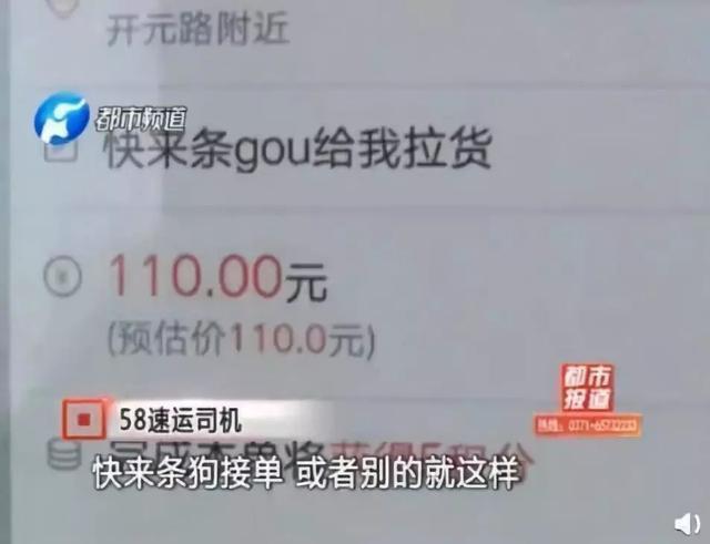 """""""58速运""""品牌更名为""""快狗打车"""",到底谁是狗?"""