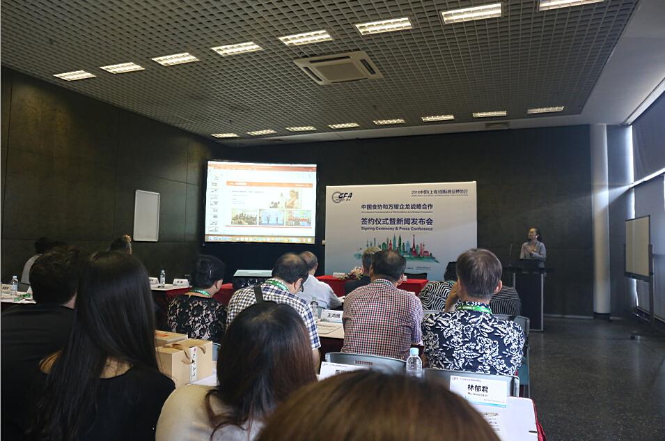 上海万耀企龙展览有限公司与中国食品工业协会战