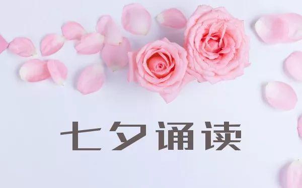 七夕诵读 | 马海蓝:浪漫七夕情