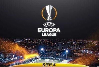 欧罗巴杯_两场欧罗巴杯二串一推荐:亚特兰大vs哥本哈根——奥林匹亚vs伯恩利