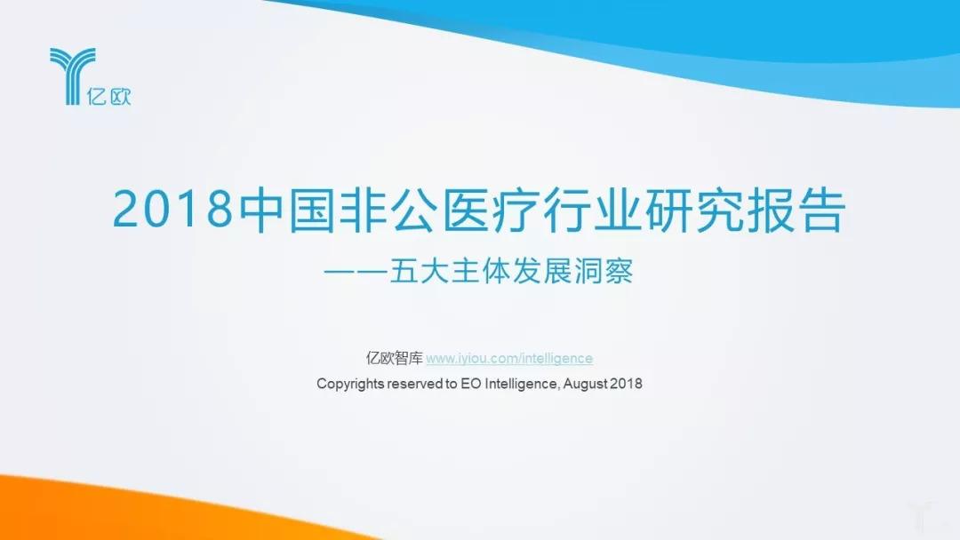 文/杨文雅 亿欧智库分析师 8月23日,在亿欧主办的医健新势力giis 201