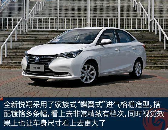 【试驾】新一代长安悦翔的精品家用车,贴近消费者需求