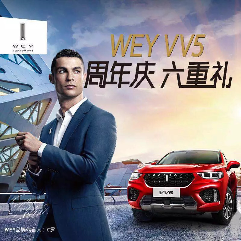 安徽湶润WEYVV5周年庆,蚌埠WEY派4S店举行了上市一周年庆感恩回馈活动