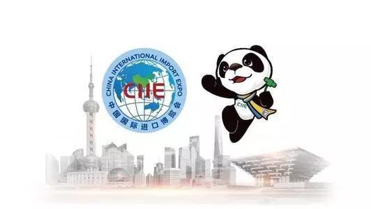 首届中国国际进口博览会召开在即