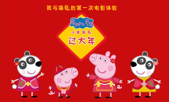 电影《小猪佩奇过大年》猪年春节首登中国大银幕图片
