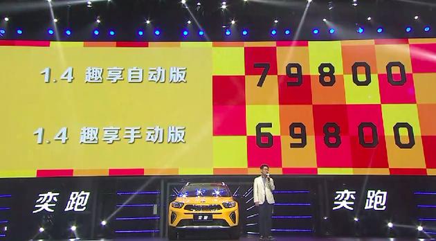 东风悦达起亚奕跑正式上市 售价6.98-7.98万