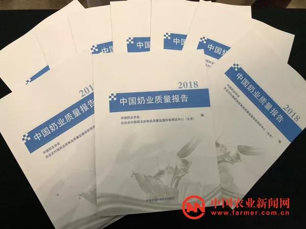 《中国奶业质量报告(2018)》发布