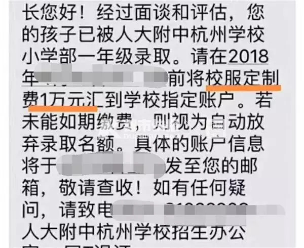 红星锐评丨杭州一学校出现万元天价校服,但问题的关键不只是贵
