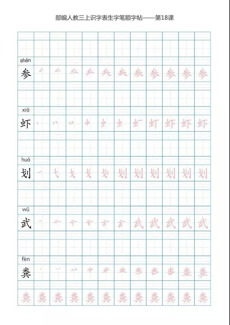 三的笔顺笔画顺序-上册识字表楷体笔顺