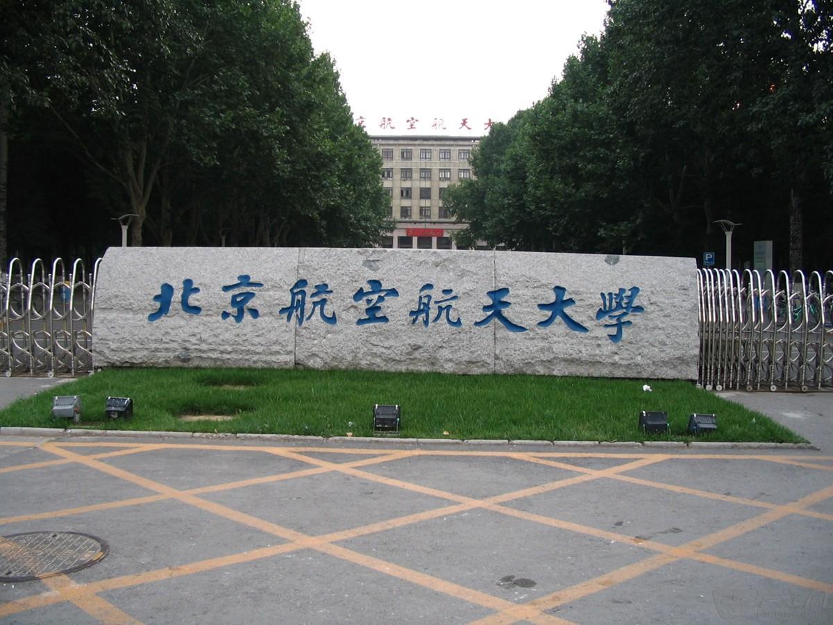 药理学,管理科学与工程 北京航空航天大学由中华人民共和国工业和信息图片
