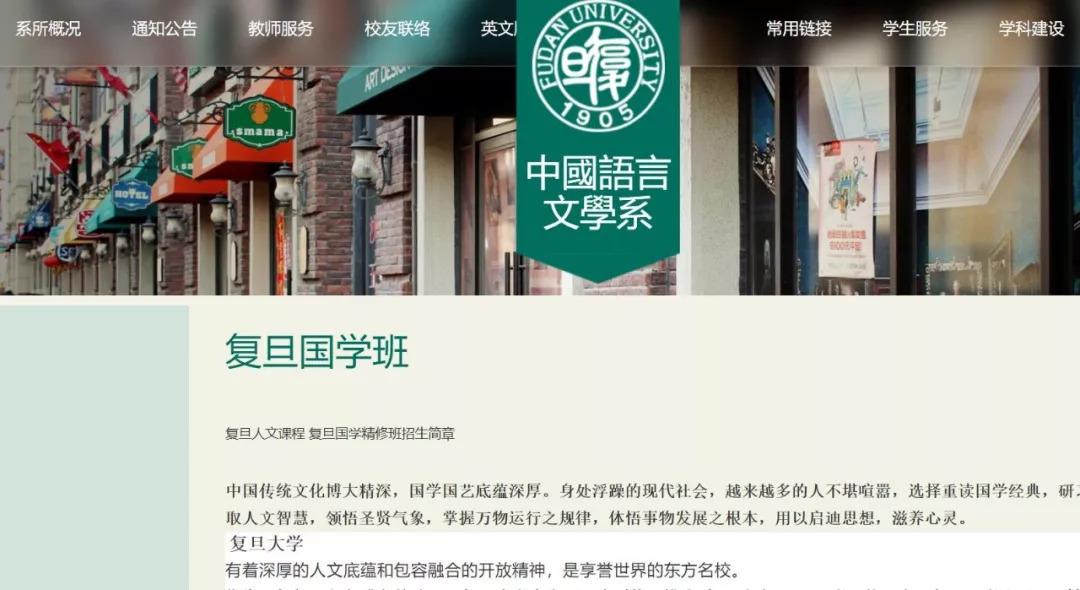 http://guoxue.k618.cn/pdjd/201501/W020150115379498502551.jpg_网址为:http://chinese.fudan.edu.cn/guoxue