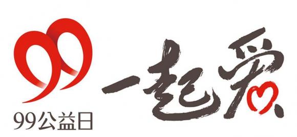 腾讯不止改变了我们的生活方式 还有中国公益行业的玩法!
