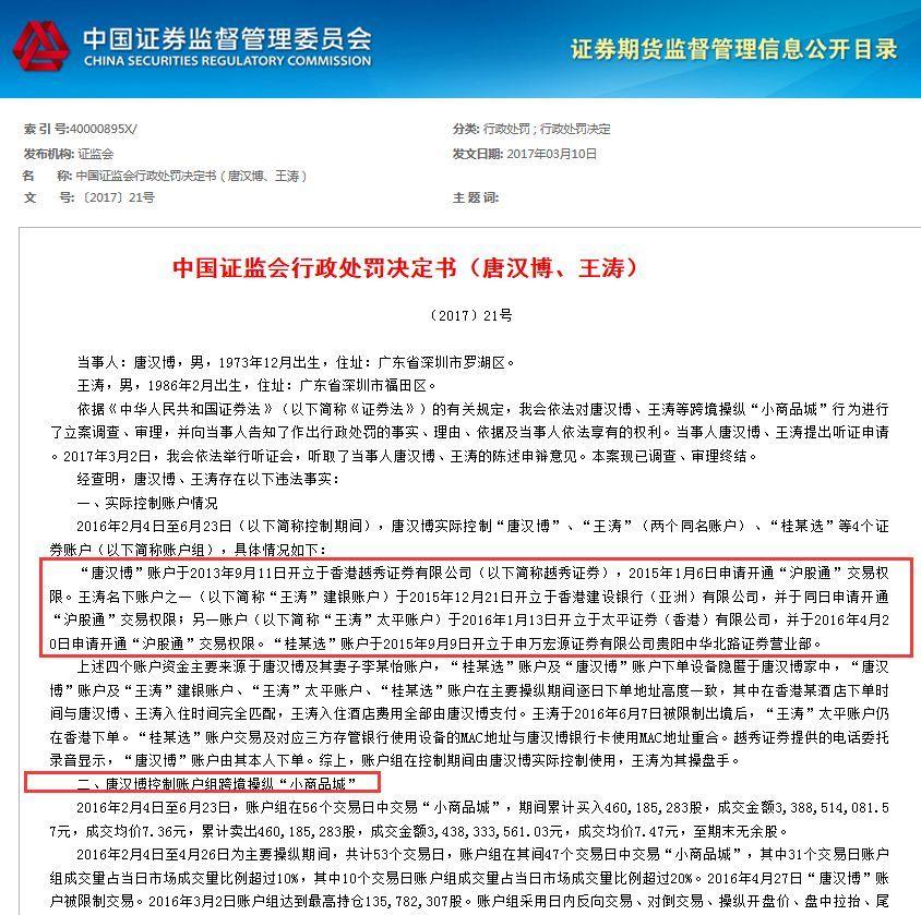 """无处藏身!内地香港联手,跨境操纵大杀器来了:""""一眼看穿""""投A股账户,下个月就实施"""