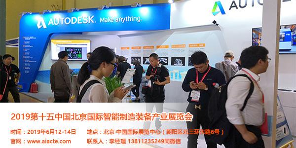 2019第十五中国北京国际智能制造展及工业装配