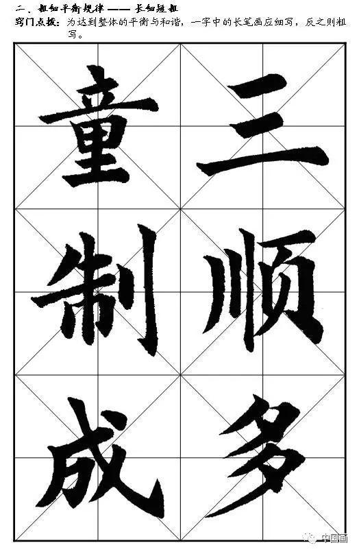 重画变异规律   (一)重横变异规律:一字中有两个或两个以上的横时,要写出起笔的平斜点、收笔的俯仰及长短粗细之变化;   (二)重捺变异规律:一字中有两个或两个以上的捺时,除主笔写成斜捺外,其余皆写成反捺,因为这样写才能突出主题笔画,使整个字主次分明.