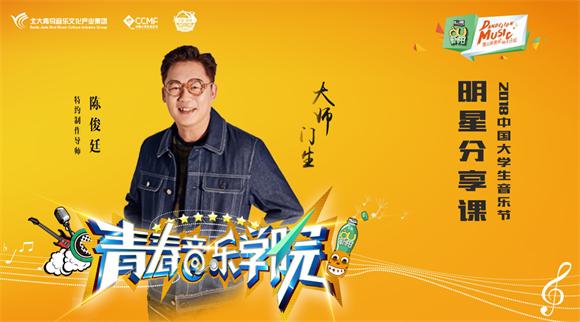陈俊廷鼓励蒲公英音乐人阅览音乐知识 为创作打下夯实基础