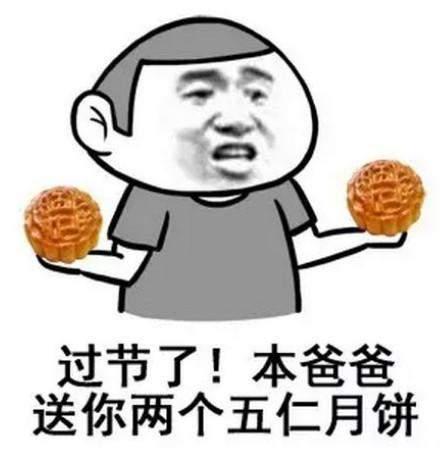 抖音中秋月饼搞笑表情包 高清图片无水印哦图片