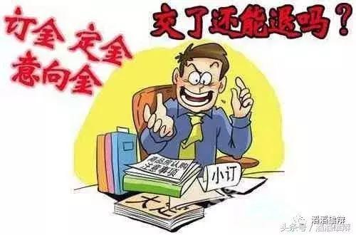 商品房买卖纠纷常见问题六问(上)