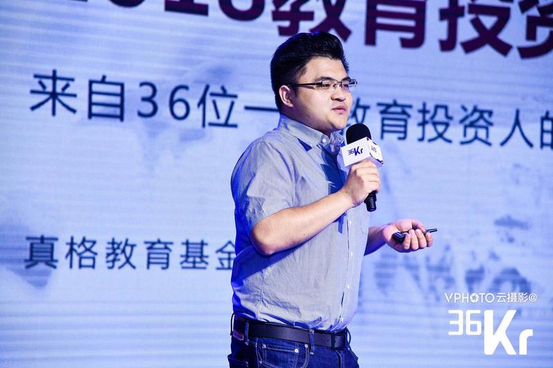 真格教育基金姜敏:人民币市场即将入冬,大语文为2018年教育创投新风向 | 2018 新风向峰会