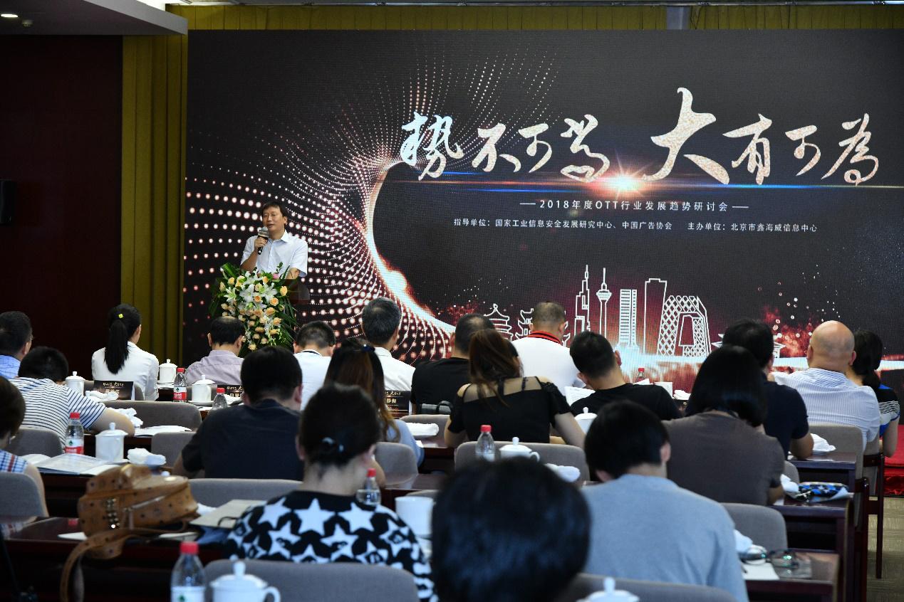 数解OTT大屏价值 首份行业权威背景的OTT发展趋势报告在京发布-