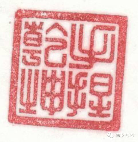(正印朱文,尺寸3cmx3cm,印文