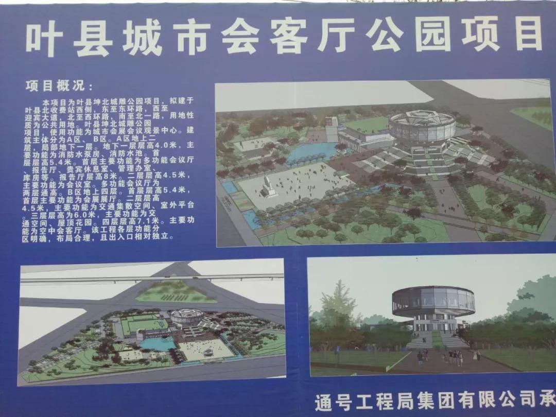 叶县新地标,城市会客厅公园了解一下?图片