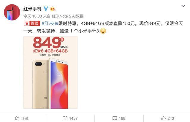 红米6 只需要849,没有比这更值的手机了