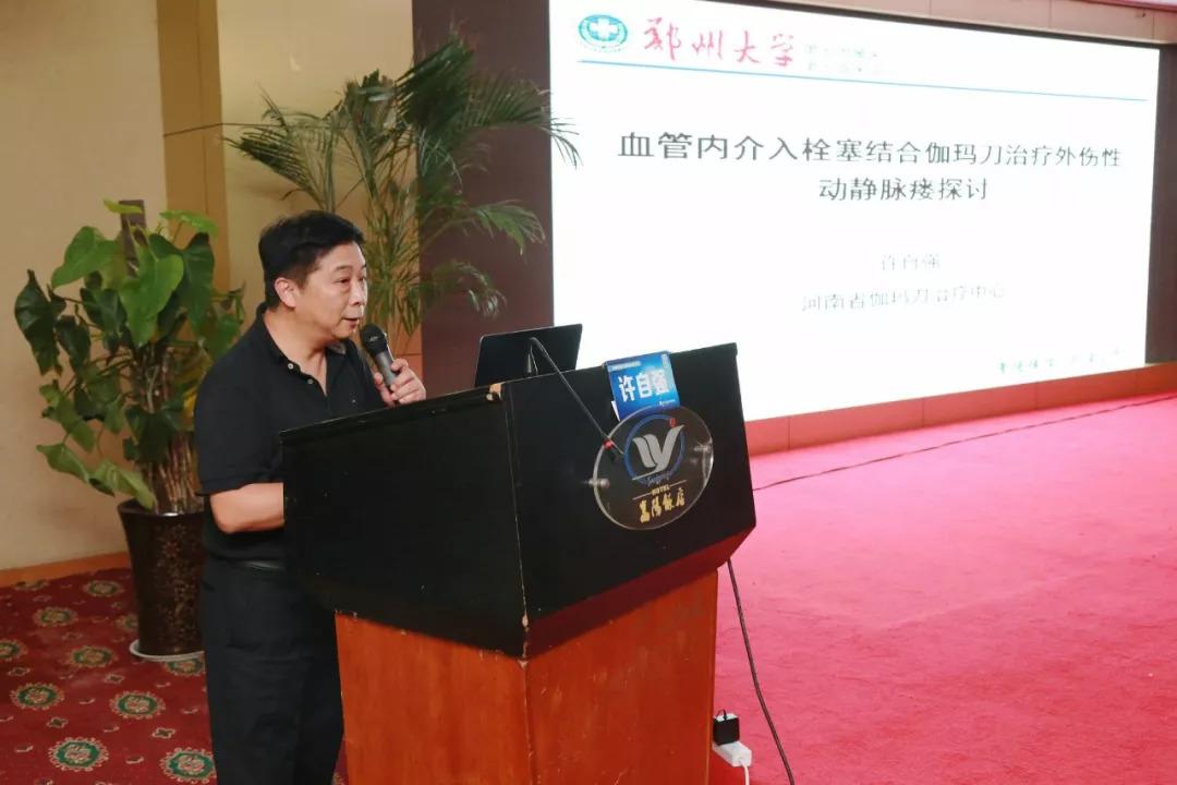 郑州大学五附院成功举办河南省第三届颅脑创伤论坛