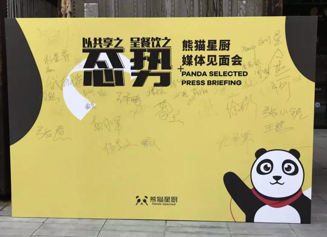 """熊猫星厨""""以共享之态,呈餐饮之势""""媒体见面会成功举办"""