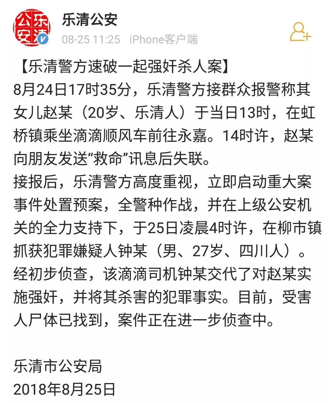视频曝光 浙江20岁女孩坐滴滴顺风车被奸杀 滴滴暂停浙江区域顺风车业务