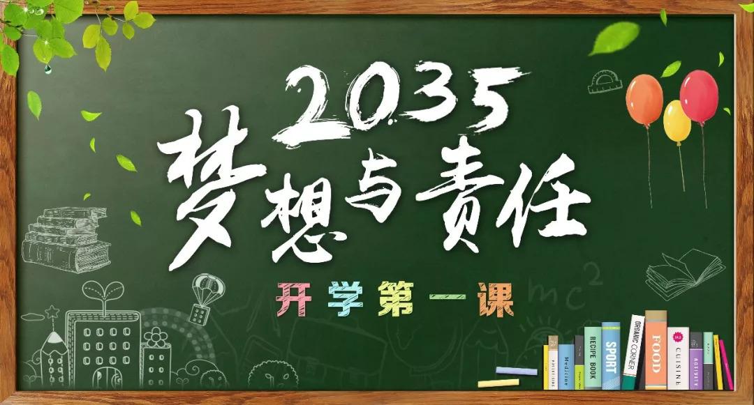 """""""2035梦想与责任""""开学第一课圆满结束"""