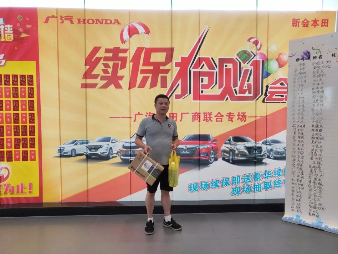 【新會本田】新會本田聯手廠家舉辦825續保超級團購會圖片