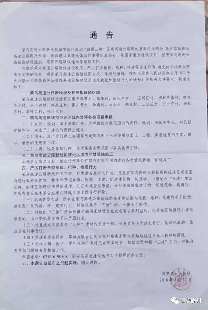 2018年8月22日 附:文安县人民政府 关于北京新机场至德州高速公路京冀