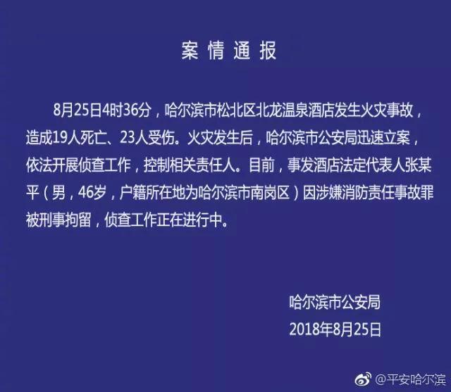 最新!检察机关第一时间介入哈尔滨北龙温泉酒店火灾事故案