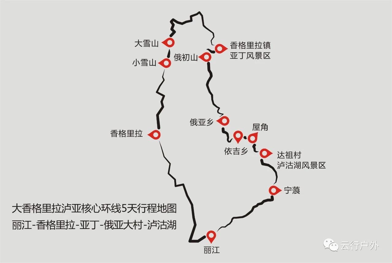 日瓦-俄初山-俄亚大村-依吉乡-泸沽湖(280公里) 第五天:泸沽湖景区