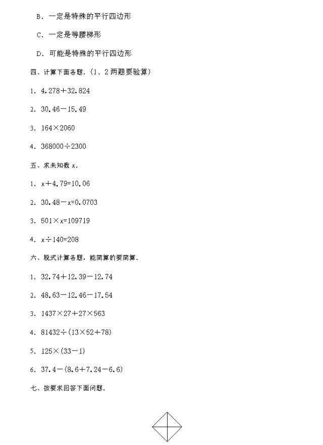 6年级数学上册�ピ釉怂悴倭诽猓�可下载打印)(责编保举:数学试题jxfudao.com/xuesheng)