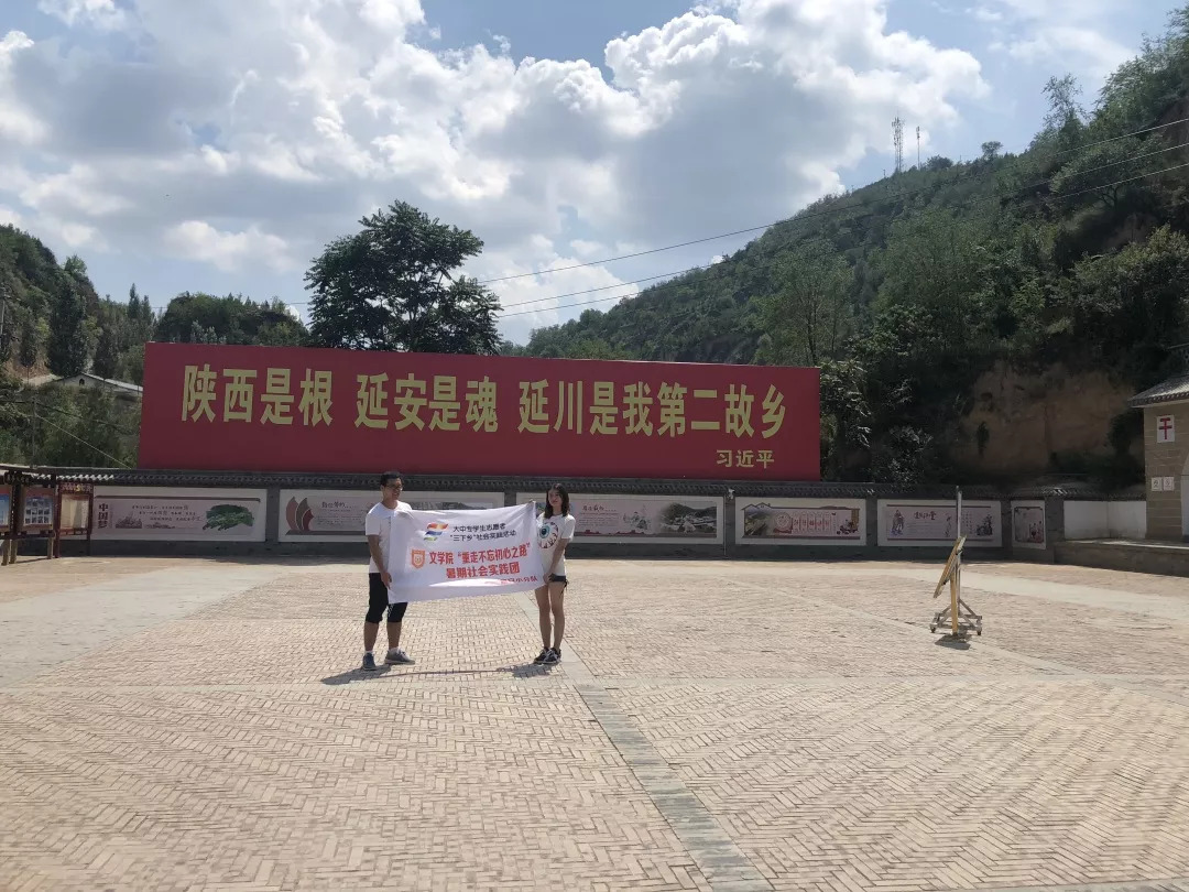 学思践悟:追随中国梦,源溯延安情