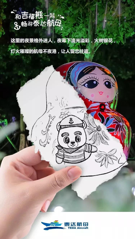 9张手绘图带你畅游泰达航母!