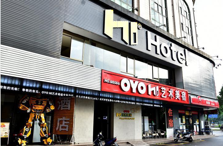 中山古镇HI艺术美宿酒店的风情体验