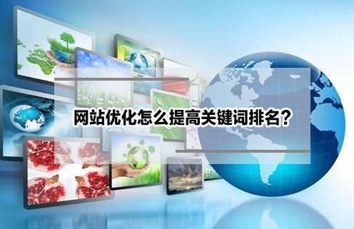 【莫湘兆】怎么优化网站排名