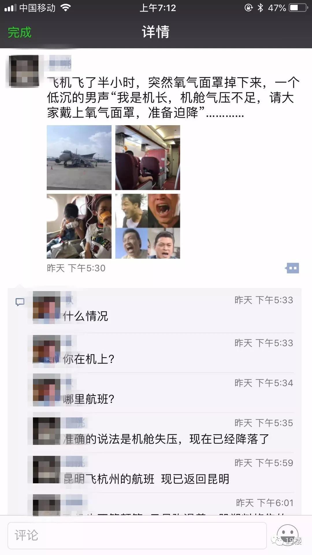昆明回杭州航班发生空中惊魂,失重持续20分钟,有人当场写遗书...