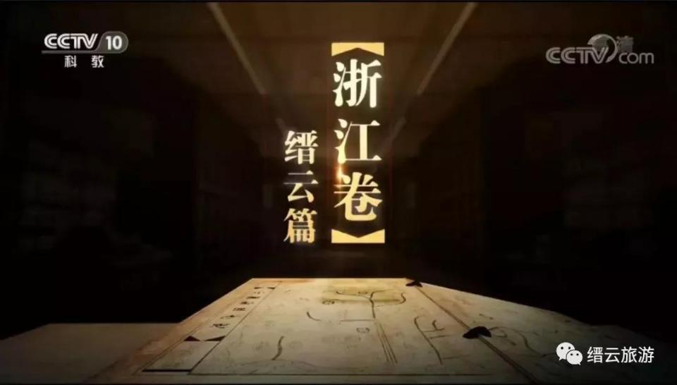 中央电视台科教频道 央视《利皇宫最新娱乐影像方志·缙云篇》播出引起热烈反响