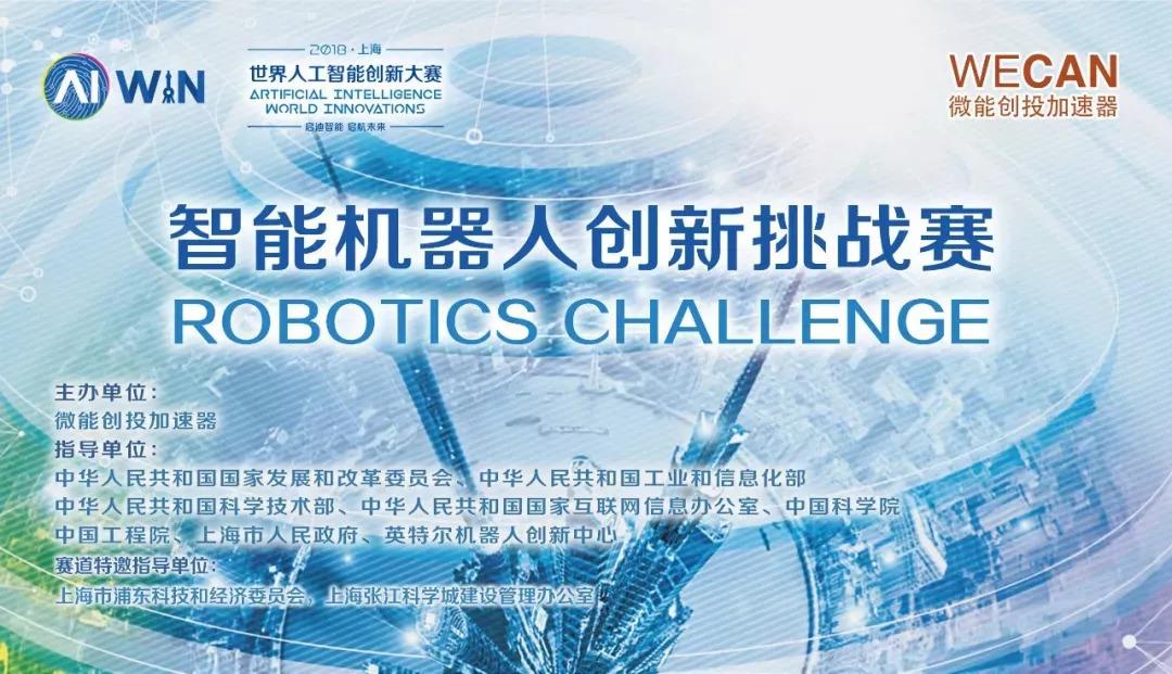 24v无刷马达,倒计时2天!2018智能机器人创新挑战赛TOP12强战队名单火热出炉!_智能化