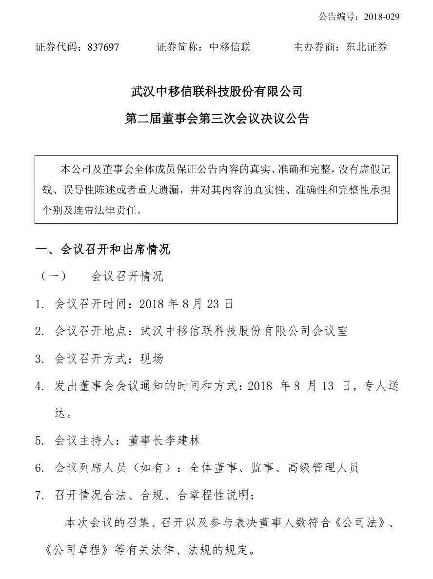 """喜報 ! """"日月昌昇""""登錄新三板(證券代碼:837697)"""