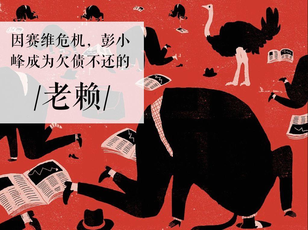 彭小峰:他四次创业,从新能源首富到通缉犯