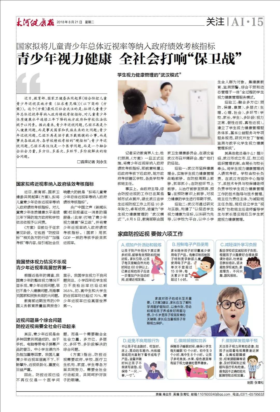 中国青少年近视率世界第一,电子产品是罪魁祸首